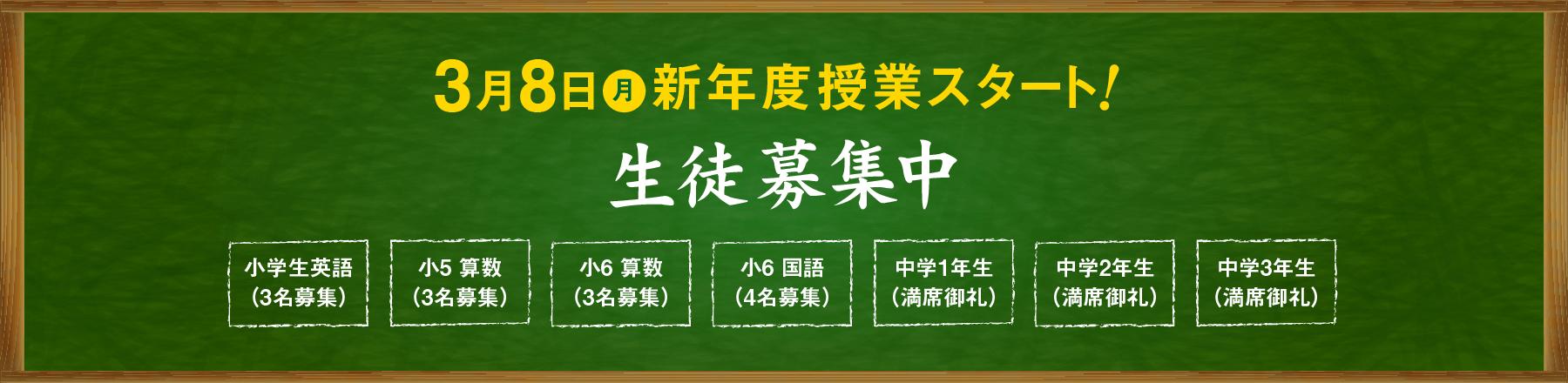 生徒募集中|土浦市真鍋の進学塾「代門学院」