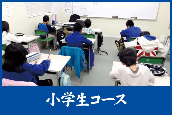 小学生コース|土浦市真鍋の進学塾「代門学院」