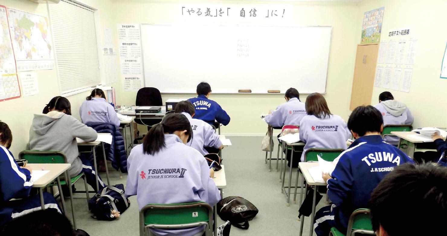中学生コース|土浦市真鍋の進学塾「代門学院」